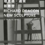 理查德·迪肯——新雕塑 (个展)