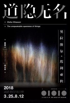 奥拉维尔·埃利亚松——道隐无名 (个展)