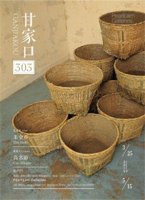 甘家口303——朱金石个展 (个展)