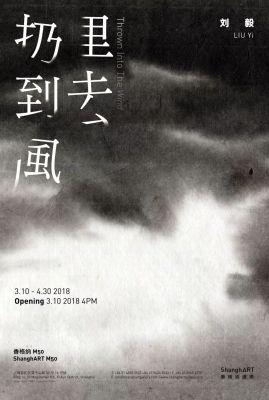 刘毅——扔到风里去 (个展)