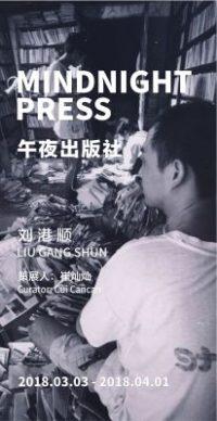 午夜出版社——《所有》刘港顺第三场 (个展)