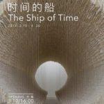 时间的船——朱金石 (个展)