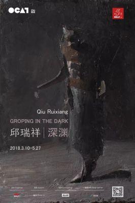 邱瑞祥——深渊 (个展)