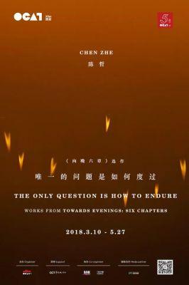 陈哲——唯一的问题是如何度过  《向晚六章》选作 (个展)