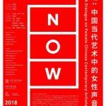 兴起——中国当代艺术中的女性声音(电影放映) (群展)