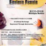 莫尼克·罗林斯——东方之诗 (个展)