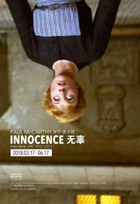 保罗·麦卡锡——无辜 (个展)
