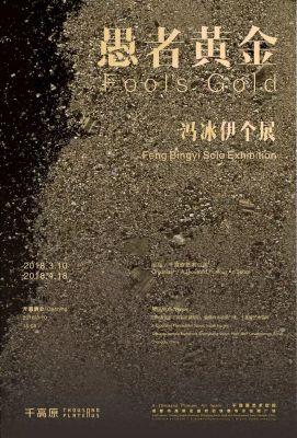 愚者黄金——冯冰伊个展 (个展)