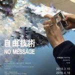 自由技術——黄娟、王若入 (群展)