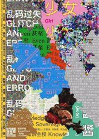 乱码过失—— 后末日,少女,甚至,数字未来主义,深圳观念主义,就是说,地理,宴席,颜值担当,知识主权,酱~ (群展)