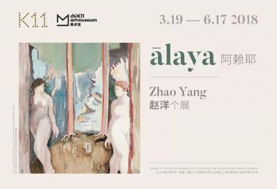 赵洋——阿赖耶 (个展)