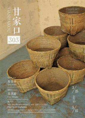 朱金石——甘家口303 (个展)
