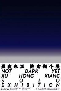 黑夜未至——许宏翔个展 (个展)