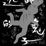 逃跑的兔子——陈曦新作展 (个展)
