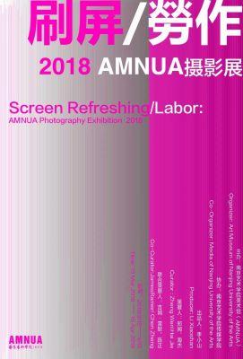 刷屏/劳作——2018 AMNUA 国际摄影展 (群展)
