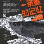关于一条鱼的记忆——孙可卿观念摄影展 (个展)