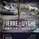 皮埃尔•于热——来自薛冰的收藏 (个展)