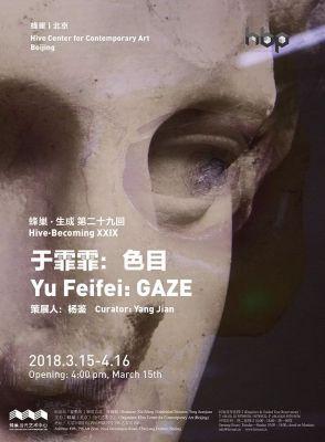 蜂巢·生成——第二十九回 于霏霏个展 (个展)