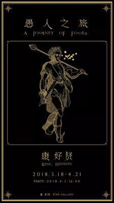 康好贤——愚人之旅 (个展)