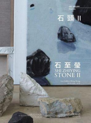 石至莹个人展览——石头 II (个展)