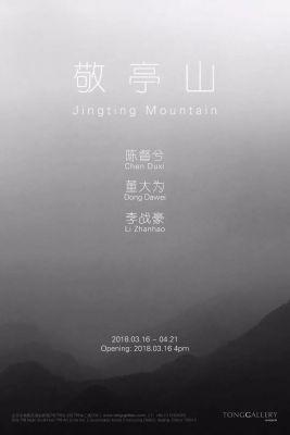 敬亭山 (群展)