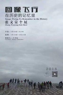 图像飞行,在历史的记忆里 (个展)