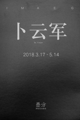 卜云军——IMAEG (个展)