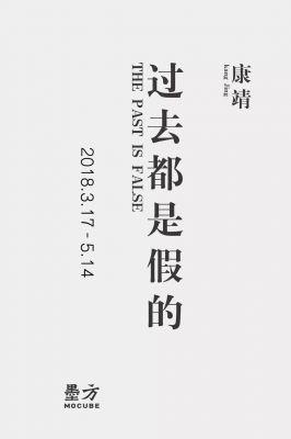 康靖——过去都是假的 (个展)