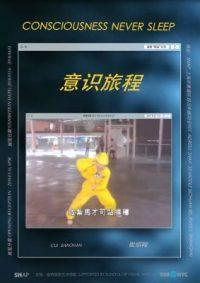 崔绍翰——意识旅程 (个展)