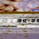 """""""艺术赞助人""""开幕表演——池化POOLING>孚梦PIXELATED DREAM (个展)"""