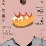 吴春风——小丑的微笑 (个展)