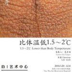 雎安奇——比体温低1.5~2℃ (个展)