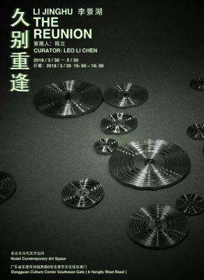 李景湖——久别重逢 (个展)