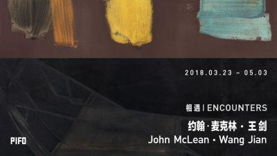 相遇——约翰·麦克林  · 王剑 (群展)