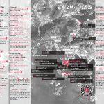 艺术之城·三月香港