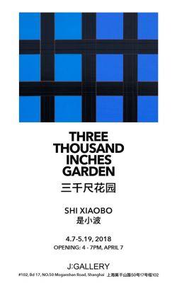 三千尺花园 (个展)