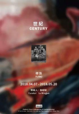 傅饶个展——世纪 (个展)