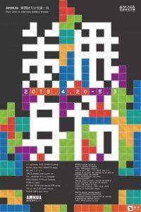 AMNUA策展研究计划第一回——策展身份