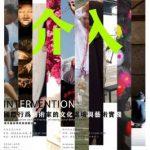 介入——国际行为艺术家的文化处境与艺术实践 (群展)