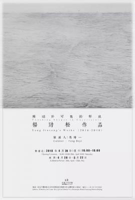 触碰于可能的形状——杨劲松作品(2016-2018) (个展)
