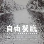 自由餐厅——刘聪个展 (个展)