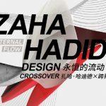 永恒的流动:扎哈·哈迪德x跨界