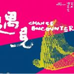 遇见——2016老西门艺术节