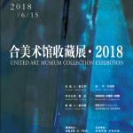 合美术馆藏品展·2018