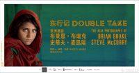 东行记——布莱恩·布瑞克和史蒂夫·麦凯瑞的亚洲摄影 (群展)