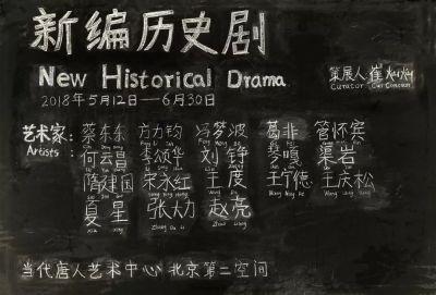 新编历史剧 (群展)
