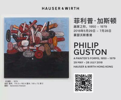 菲利普·加斯顿——画家之形,1950 - 1979 (个展)