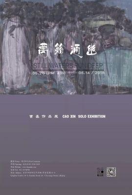 曹鑫个展——万籁通幽 (个展)