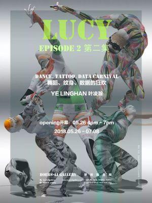 叶凌瀚——LUCY 第二集 舞蹈 · 纹身 · 数据的狂欢 (个展)