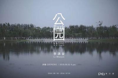 李满金个展——公园 (个展)